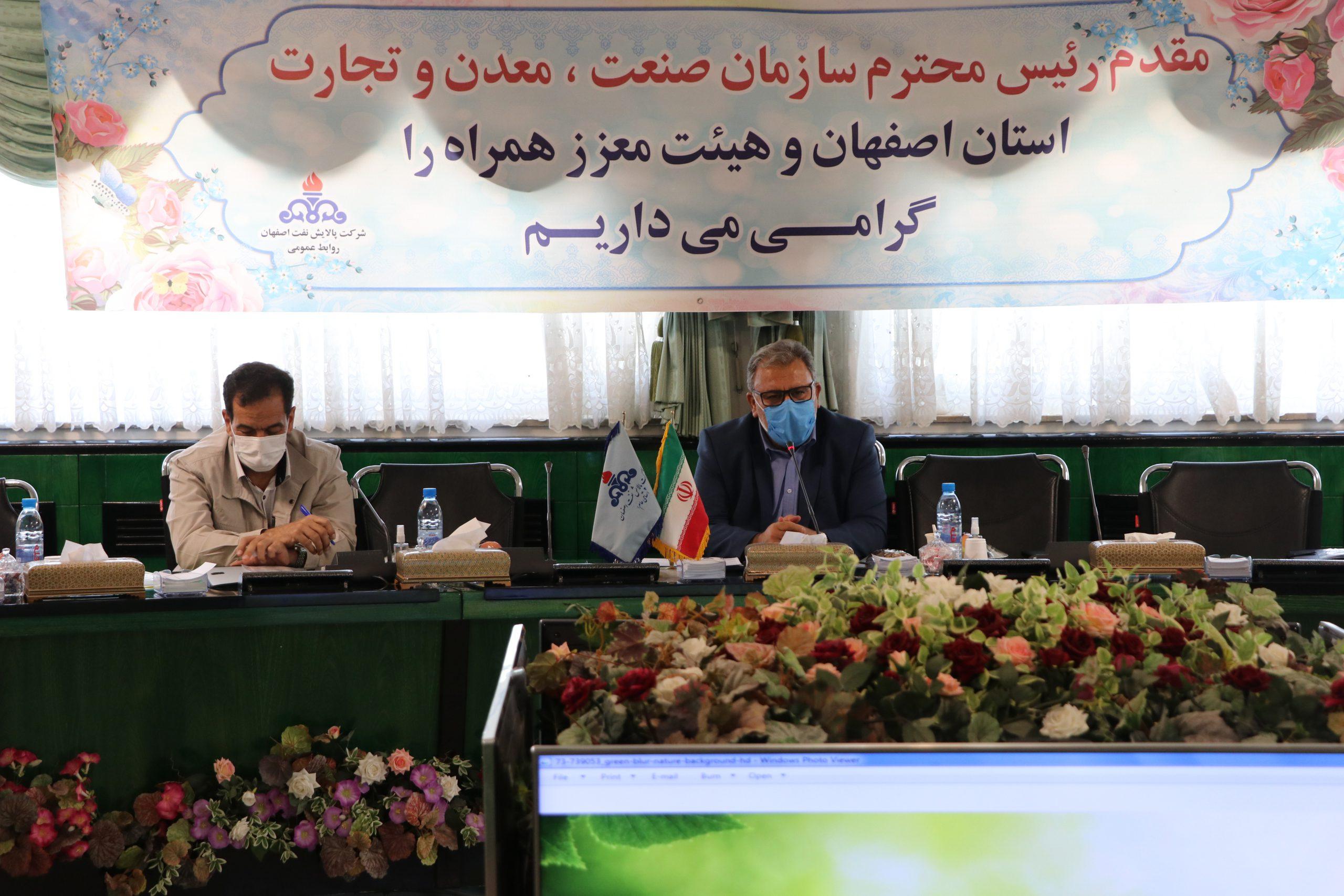 بازدید رئیس سازمان صنعت،معدن و تجارت استان اصفهان از پالایشگاه نفت اصفهان