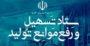 ۶۷۰ جلسه ستاد تسهیل و رفع موانع تولید در اصفهان تشکیل شد